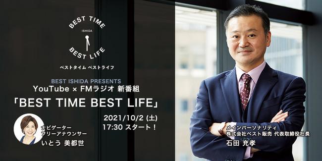 【正規時計販売 BEST ISHIDA】YouTube×FMラジオ 新番組スタート「BEST TIME BEST LIFE」2021年10月2日(土)17:30~!