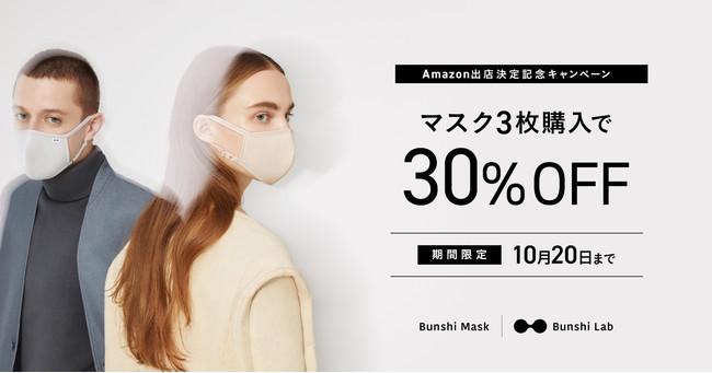 分子マスクを30%オフで購入できるキャンペーンを開始!分子ラボ公式オンラインストアで10/1より期間限定で実施