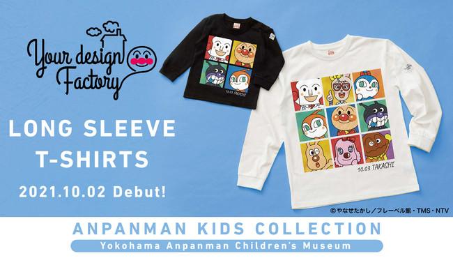 アンパンマンのオリジナルTシャツが作れるサービスに長袖Tシャツが登場!
