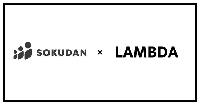 パーソナライズTシャツ『LAMBDA(ラムダ)』と最速の複業マッチング「SOKUDAN」が業務提携