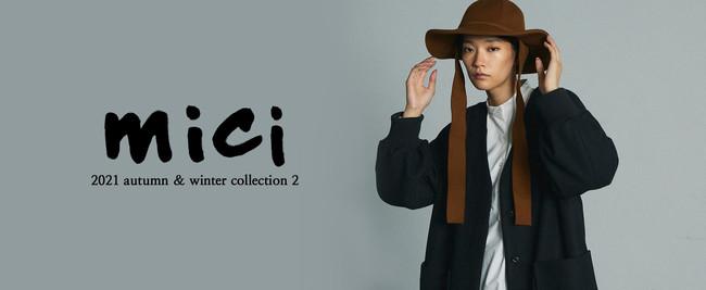 【ROSE BUD】ストアブランド【mici】より秋冬の新作コレクションが登場。