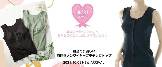 お客様の声から誕生した、乳がん手術をされた方のためのインナー『ハートエール』に着脱しやすい新商品が登場。10月8日(金)より販売開始!