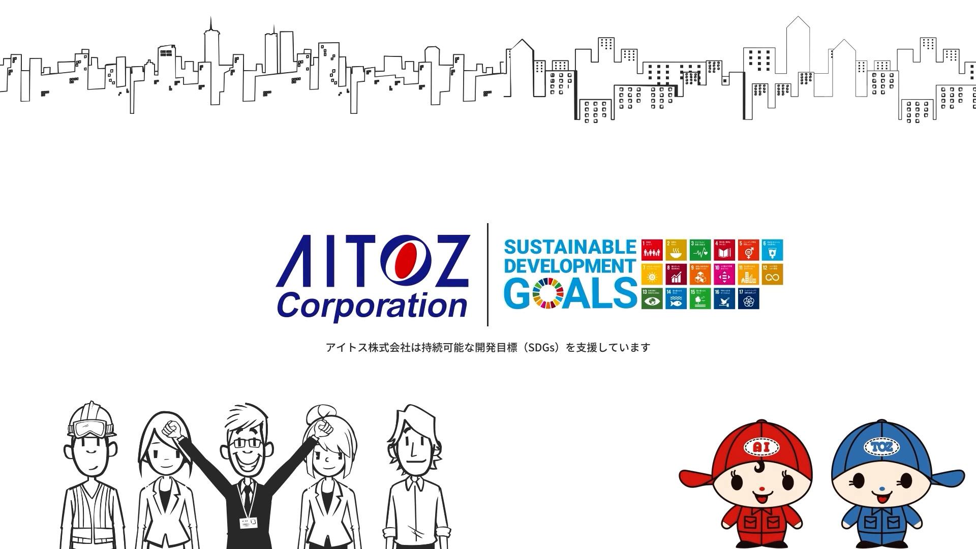 業界初!アイトスがSDGsアニメーション動画を初公開  ~「仕事服を通したSDGsへの貢献の仕方」を解説~
