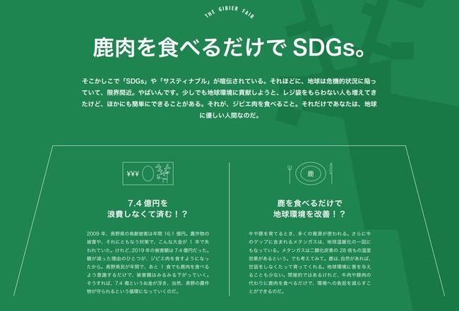 「食」を通じた本企画ですが、長野県庁とは今後もジビエを通じた継続的な取り組みを目指します。