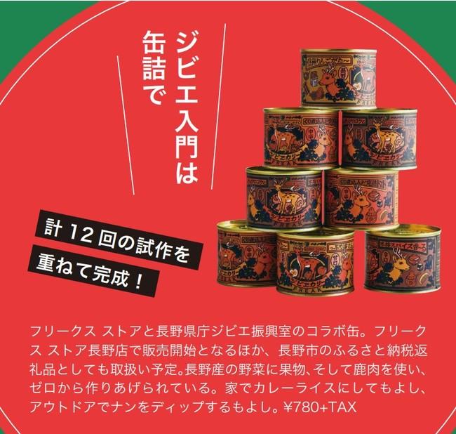 ※1缶¥780+tax リンゴ(甘口)・バターチキン(中辛)・カシュー(辛口)の三種類を発売。