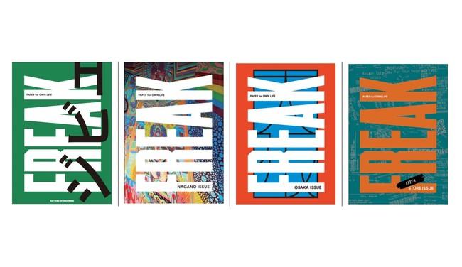 ローカルの情報を含めた、フリーペーパーシリーズは今作で4刊目の発刊。2019年には長野を特集し今回のプロジェクトに発展しました。