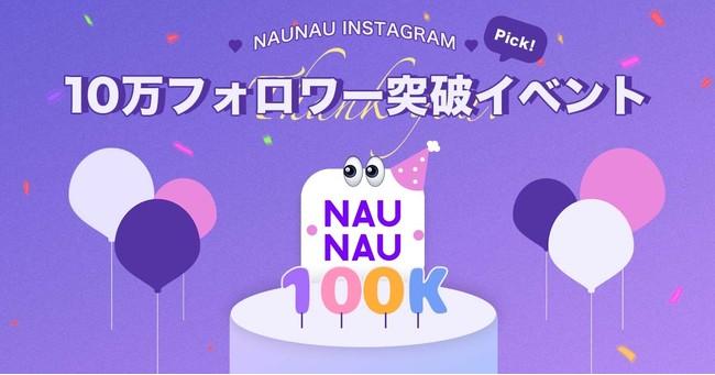 NAUNAU公式Instagramフォロワー10万人突破を記念し、『総額10万円分のコーデセットプレゼントキャンペーン』開催