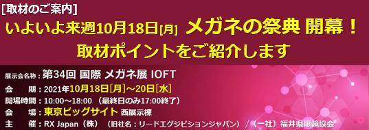 いよいよ来週10月18日[月]  メガネの祭典 開幕!
