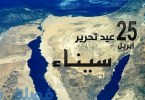 عيد تحرير سيناء