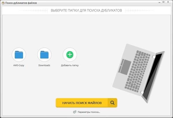 Программа для поиска дубликатов файлов - Ускоритель Компьютера
