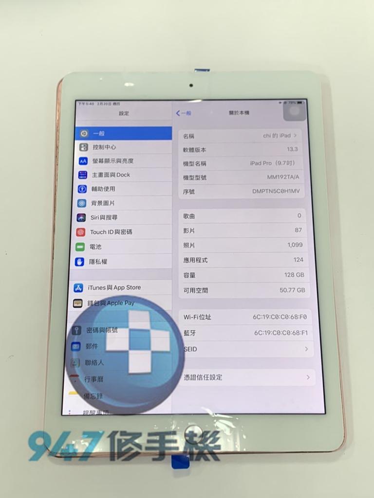 IPAD PRO 9.7平板維修-面板維修-電池更換04