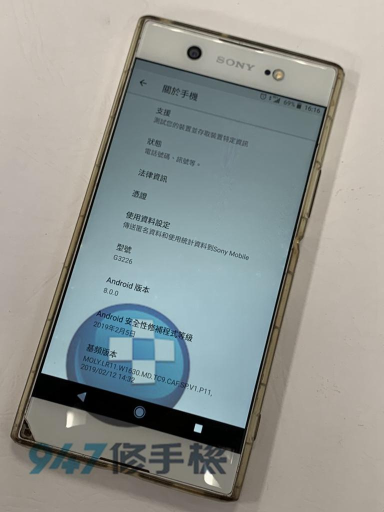 SONY XA1U手機維修-面板維修-電池更換01