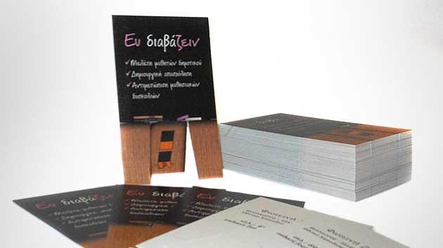 κάρτες επαγγελματικές ειδικής κατασκευής που μοιάζουν με μαυροπίνακα
