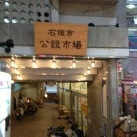 石垣市公設市場 - Shopping Mall