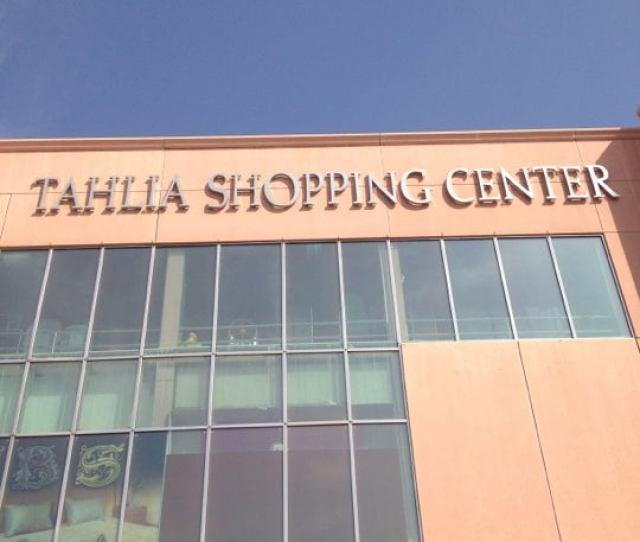 Tahlia Shopping Center  D  D B D  D B  D A D  D Aa D Ad D  D A D A  D A D  D Aa D Ac D A D B D A  D A D  D B D  D B D A  Tips From  Vi