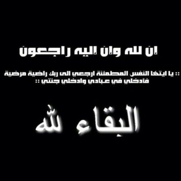 Photos At وبشر الصابرين الذين إذا أصابتهم مصيبة قالوا إنا