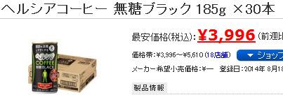 価格.com - 花王 ヘルシアコーヒー