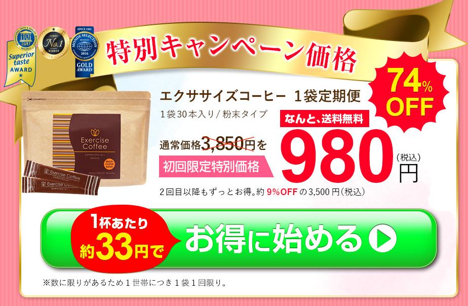 エクササイズコーヒー注文手順r