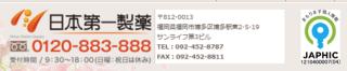 個人情報保護方針JAPHICマーク 日本第一製薬株式会社