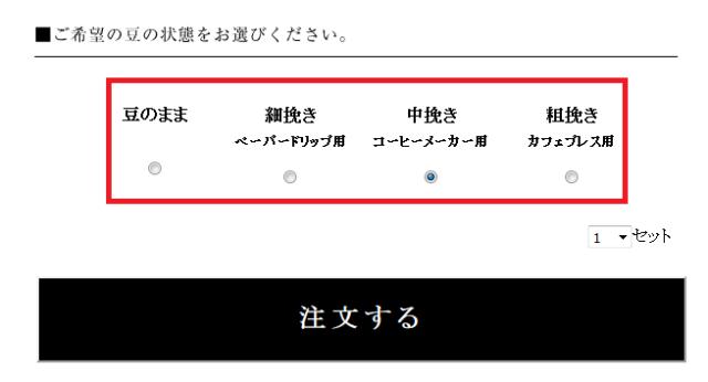 土居珈琲_注文豆の状態