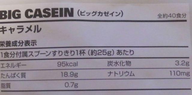 バルクスポーツ_BIGCASEIN - 栄養表示