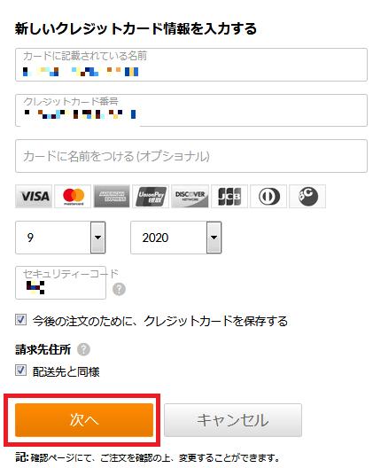 iHerbご購入手続き - クレジットカード情報