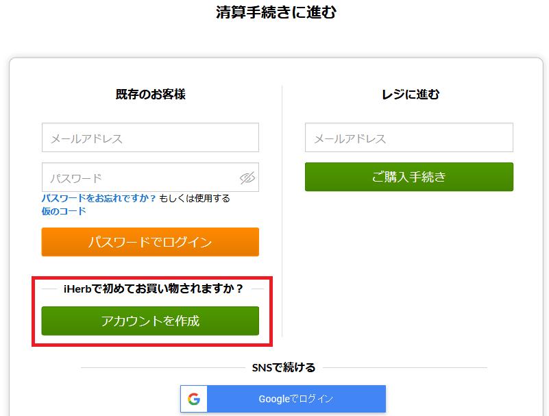 iHerb.com - ログイン