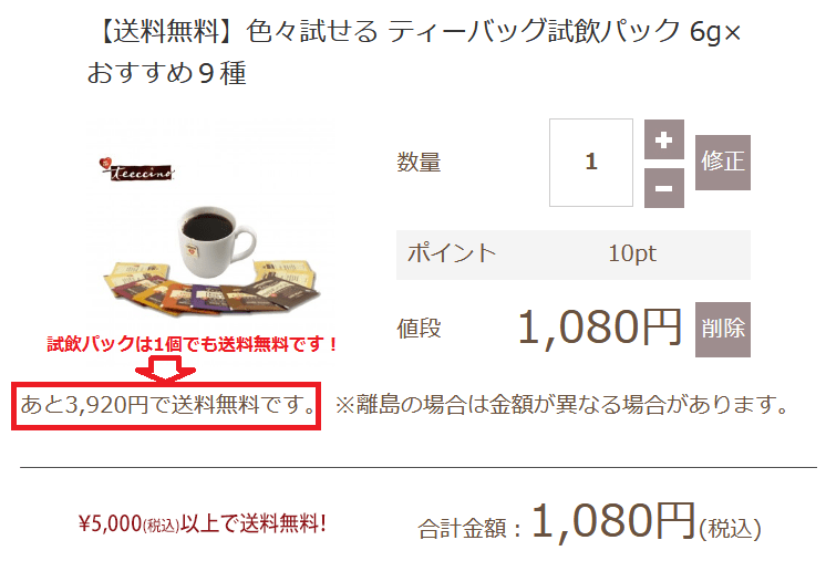 Teeccino ティーチーノ公式通販サイト_送料は無料なので
