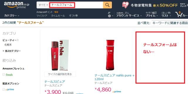 Amazon.co.jp- ナールスフォーム