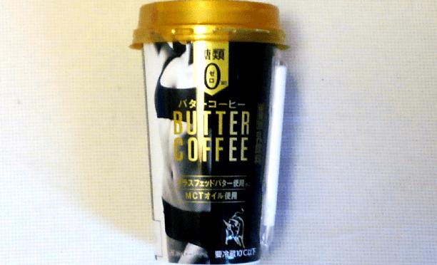 ファミマのバターコーヒー