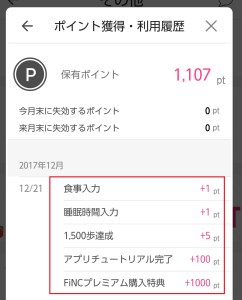 FiNCプレミアム_ポイント履歴