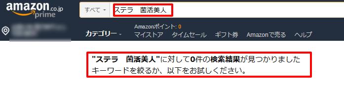 Amazon.co.jp ステラ 菌活美人