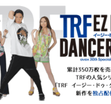TRFの_EZ DO DANCERCIZE dtv