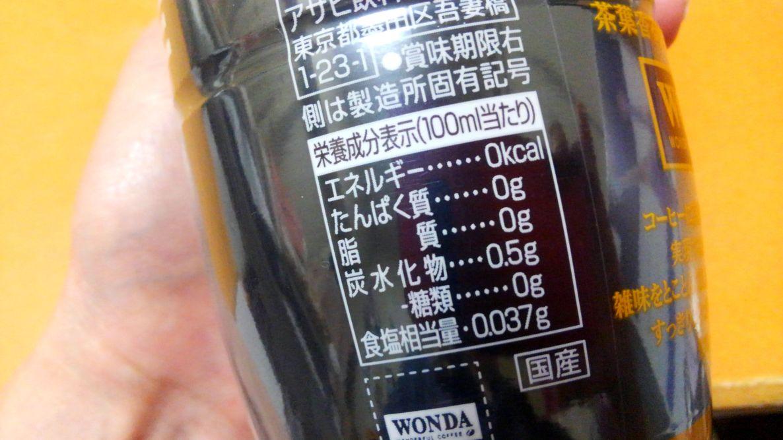 TEACOFFEE_ブラック煎茶栄養成分表示