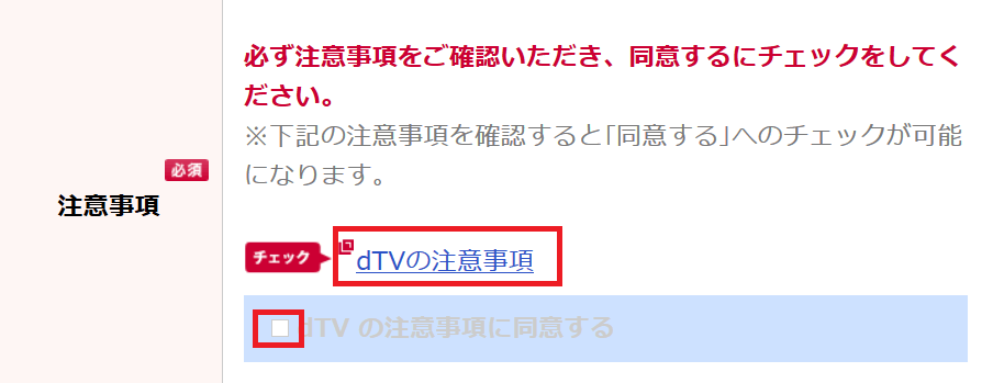 dTV解約退会注意事項