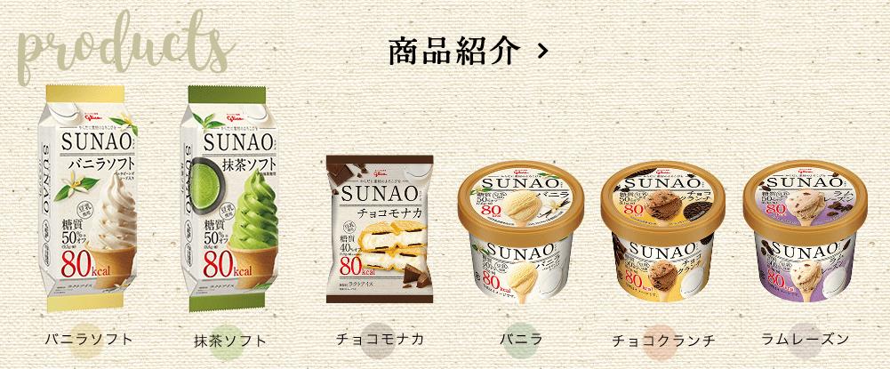 SUNAO スナオ グリコ商品