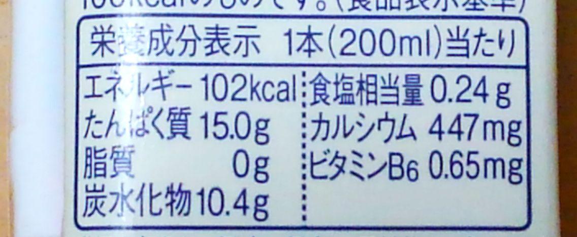 ザバスミルクプロテイン_ミルク風味栄養成分