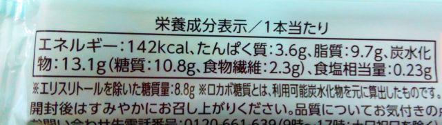 DANKEロカボスタイル_チーズケーキ糖質量カロリー