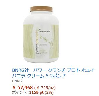 Amazon.co.jp プロトホエイ_バニラ