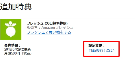 Amazonプライム会員情報の管理_自動移行しない