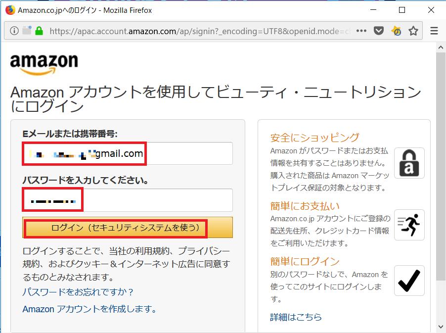 ビクル-HMBプロテインAmazonペイログイン