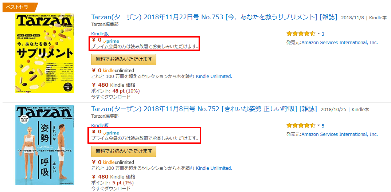AmazonプライムリーディングTarzanプライム