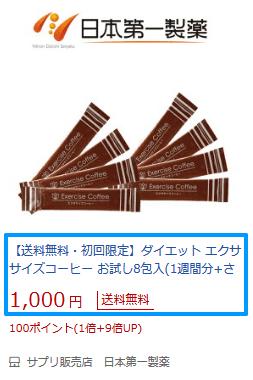 エクササイズコーヒー最安値調査楽天市場