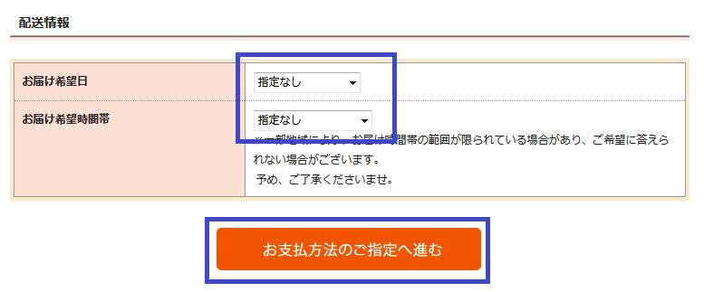 サイクルプラス配送情報