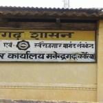 Employment Office Manendragarh dist koria