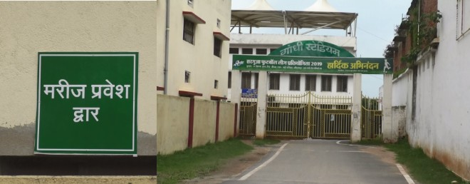 new-corona-hospital-was-built-at-gandhi-stadium-in-ambikapur-lack-of-space-in-medical-college