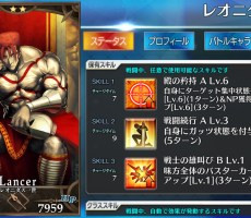 Strengthening_Quest_Leonidas2