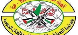 حركة فتح تهنئ أبناء شعبنا الفلسطيني والقيادة بمناسبة عيد الفطر وتدعو إلى التكافل الاجتماعي