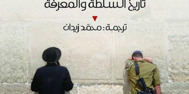 """إيلان بابيه يفضح """"فكرة إسرائيل"""""""