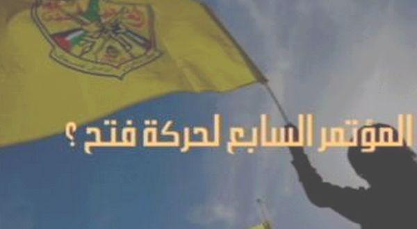 """أسرى """"فتح"""" يؤكدون دعمهم للمؤتمر السابع والتزامهم بقراراته"""